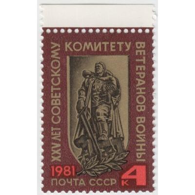 25 лет комитету ветеранов 1981 г.