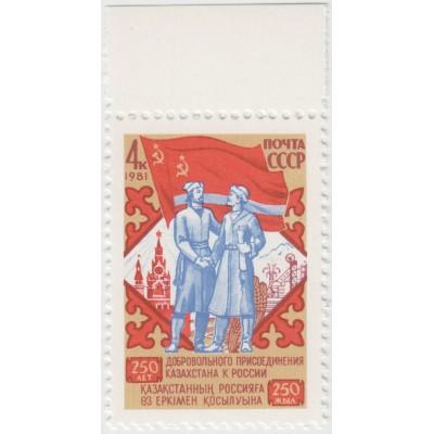 250 лет присоединение Казахстана. 1981 г.