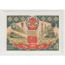 60 лет Коми АССР 1981 г.