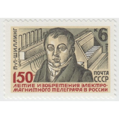150-летие изобретения телеграфа. 1982 г.
