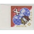 X Всемирный конгресс профсоюзов . 1982 г.