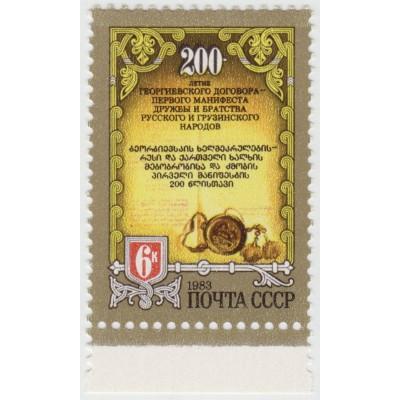 200 лет договора с Грузией. 1983 г.