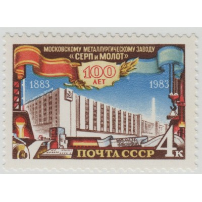 100 лет заводу ''Серп и Молот''. 1983 г.