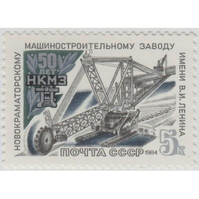 50 лет Новокраматорскому заводу. 1984 г.