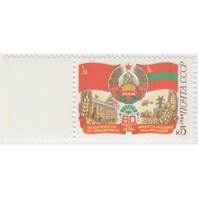60 лет Молдавской АССР. 1984 г.