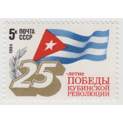 25 лет победы Кубинской революции. 1984 г.