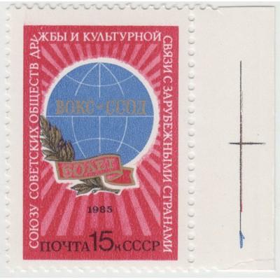 60 лет ВОКС-ССОД. 1985 г.