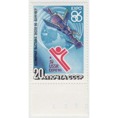 Экспо - 86. 1986 г.