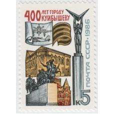 400 лет городу Куйбышеву 1986 г.