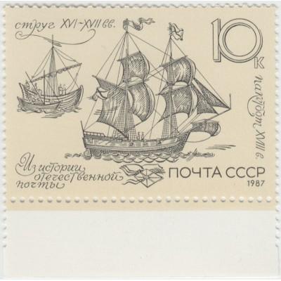 История отечественной почты 1987 г.