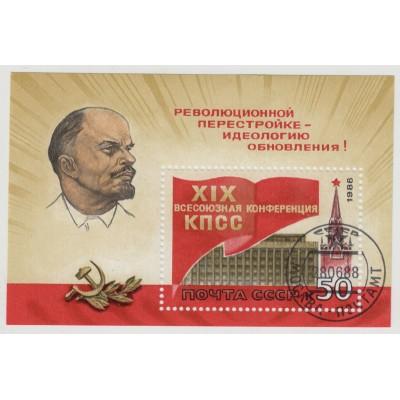 XIX Всесоюзная конференция КПСС. 1988 г. Блок. Гашение.