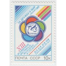 XIII Фестиваль 1985 г.