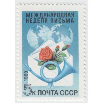 Международная неделя письма. 1989 г.