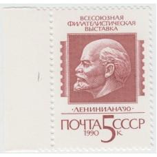 Лениниана-90. 1990 г.