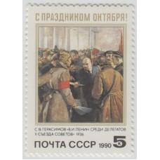 73 года Октябрьской революции.  1990 г.