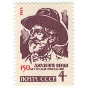 Д. Верди. 150 лет со дня рождения. 1963 г.