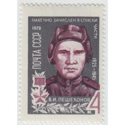 В.И. Пешехонов 1970 г.