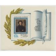 175 лет  А.С. Пушкину 1974 г. Блок