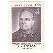 А.И. Егоров. 1983 г.