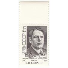 Э.И. Квиринг. 1988 г.