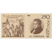 А.С. Грибоедов 1995 г.