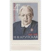 Н.К.Крупская 1964 г. Поле.