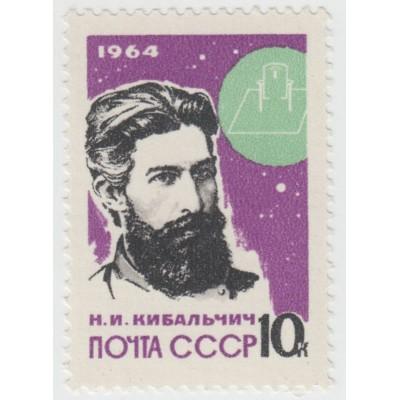 Н.И. Кибальчич. 1964 г.