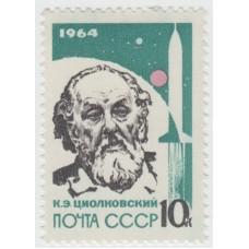 К.Э. Циолковский. 1964 г.