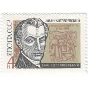 Иван Котляревский. 1969 г.