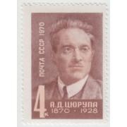 А.Д. Цюрупа. 1970 г.