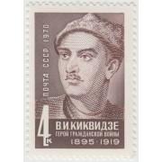 В.И.Киквидзе. 1970 г.