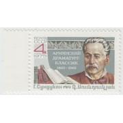 Г. Сундукян. 1975 г.