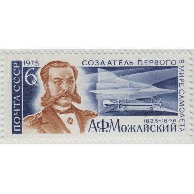 А.Ф.Можайский. 1975 г.