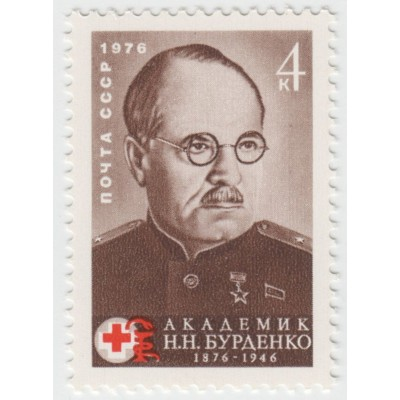 Н.Н. Бурденко. 1976 г.