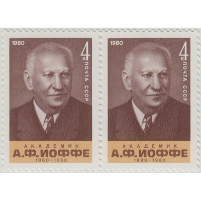 А.Ф.Иоффе. 1976 г. Сцепка.