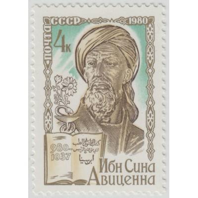 Ибн Сина Авиценна. 1980 г.
