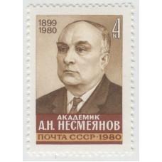 А.Н. Несмеянов . 1980 г.