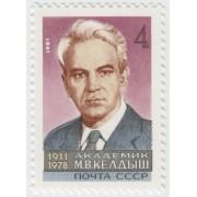 М.В. Келдыш. 1981 г.
