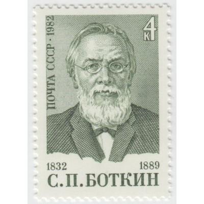 С.П. Боткин. 1982 г.