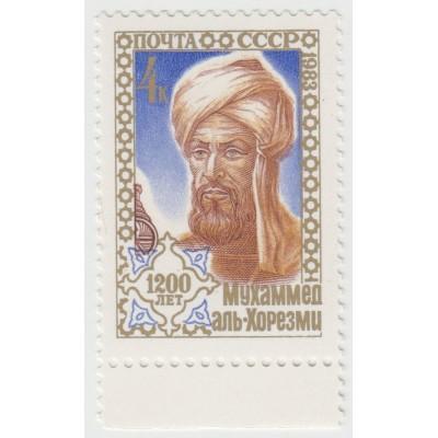 Аль-Хорезми. 1983 г.