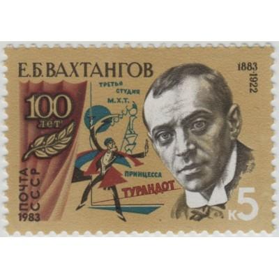 Е.Б.Вахтангов. 1983 г.