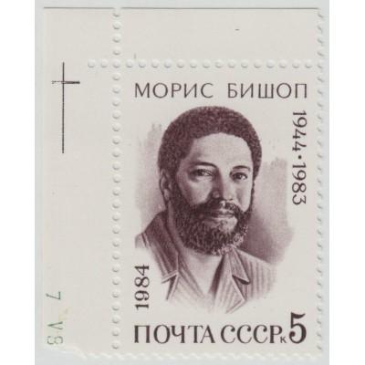 Морис Бишоп. 1984 г.