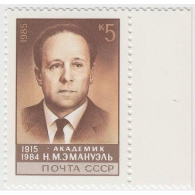 Н.М. Эмануэль (1915-1984). 1985 г.