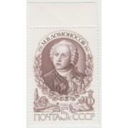 М.В.Ломоносов. 1986 г.
