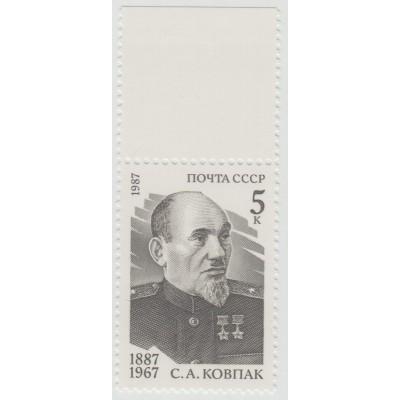 С.А. Ковпак 1987 г.