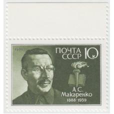 А.С. Макаренко. 1988 г.
