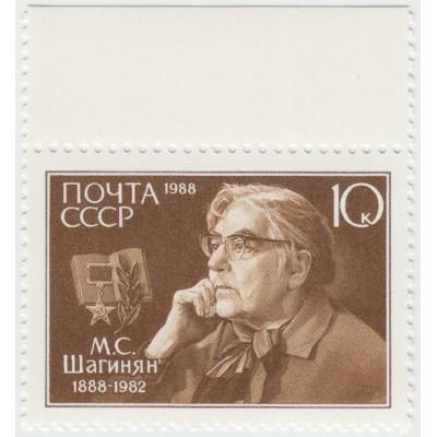 М.С. Шагинян. 1988 г.