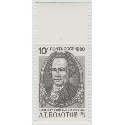 А.Т. Болотов 1988 г.