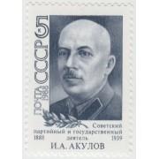 А.И. Акулов. 1988 г.