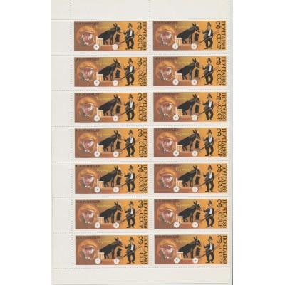 М.Н.Румянцев. 1989 г. 14 марок.